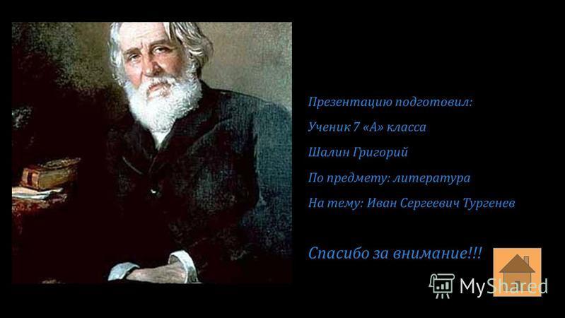 Ответ на вопрос 6 Г) за публикацию некролога о Н. В. Гоголе, вопреки запрету властей далее