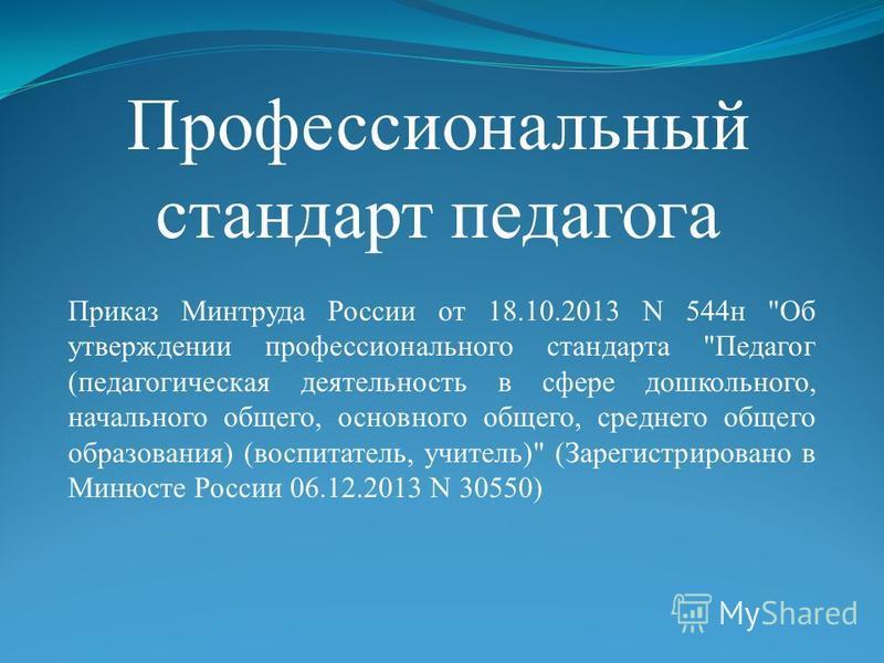 Профессиональный стандарт педагога Приказ Минтруда России от 18.10.2013 N 544 н
