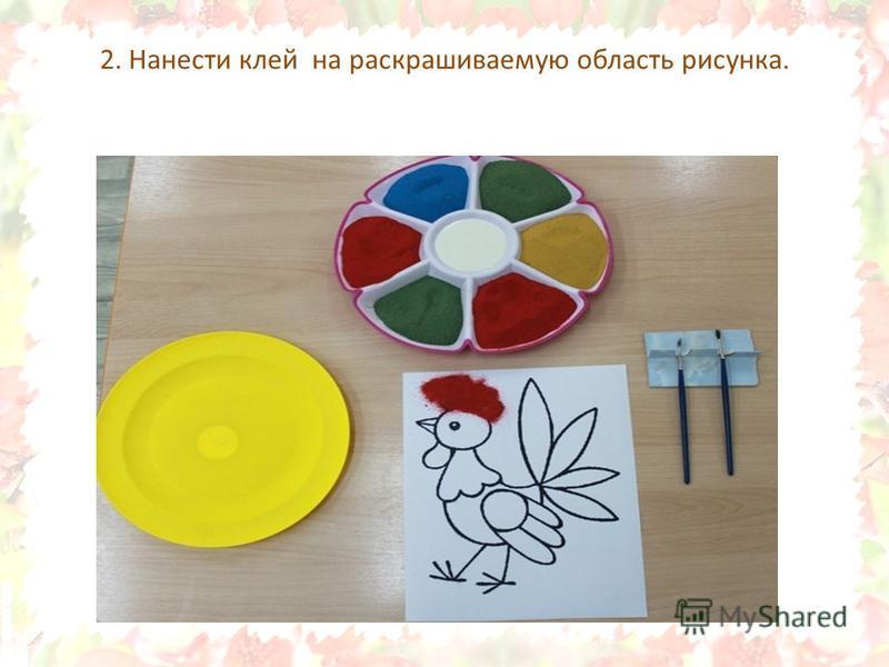 2. Нанести клей на раскрашиваемую область рисунка.