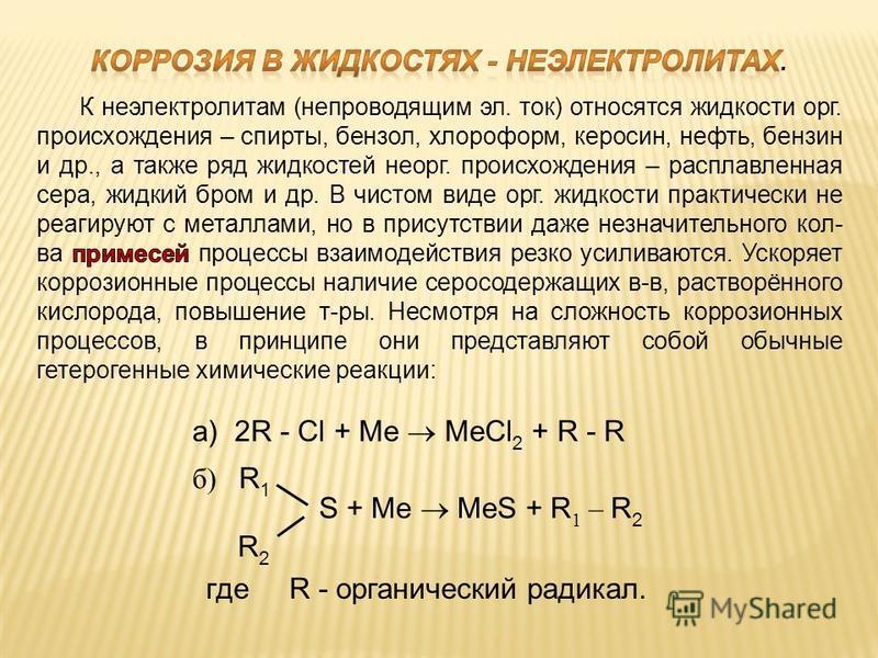 а) 2R - Cl + Me MeCl 2 + R - R S + Me MeS + R 1 – R 2 R2R2 б) R 1 где R - органический радикал.