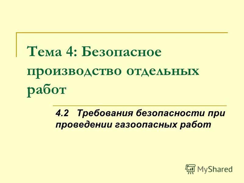Тема 4: Безопасное производство отдельных работ 4.2 Требования безопасности при проведении газоопасных работ