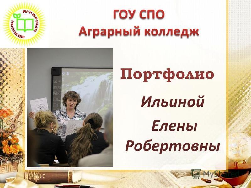 Портфолио Ильиной Елены Робертовны