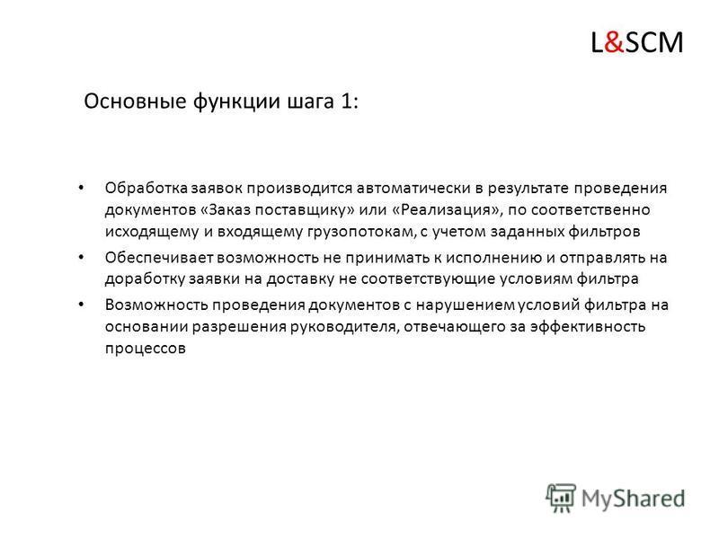 Шаг 1. Обработка заявок L&SCM