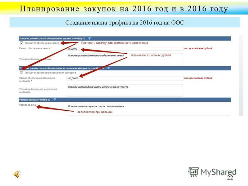 Планирование закупок на 2016 год и в 2016 году Создание плана-графика на 2016 год на ООС 22
