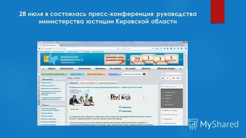 28 июля в состоялась пресс-конференция руководства министерства юстиции Кировской области