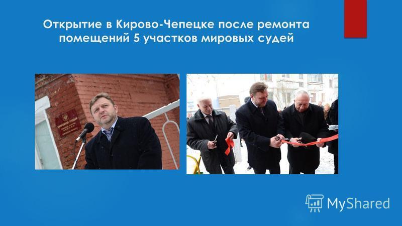 Открытие в Кирово-Чепецке после ремонта помещений 5 участков мировых судей