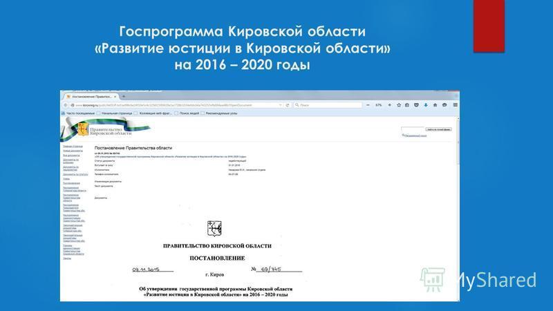 Госпрограмма Кировской области «Развитие юстиции в Кировской области» на 2016 – 2020 годы