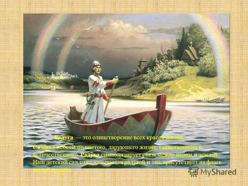Радуга это олицетворение всех красок жизни. Символ небесного чистого, дарующего жизнь, таинственного и величественного. Радуга символизирует связь между небом и землей. Наш детский сад тоже называется радугой и она присутствует на флаге нашей группы.