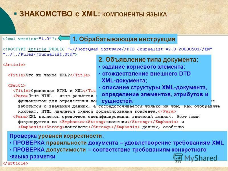2 ЗНАКОМСТВО с XML: КОМПОНЕНТЫ ЯЗЫКА 1. Обрабатывающая инструкция 2. Объявление типа документа: задание корневого элемента; отождествление внешнего DTD XML-документа; описание структуры XML-документа, определение элементов, атрибутов и сущностей. Про