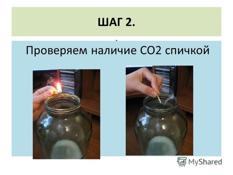 ШАГ 2.. Проверяем наличие СО2 спичкой