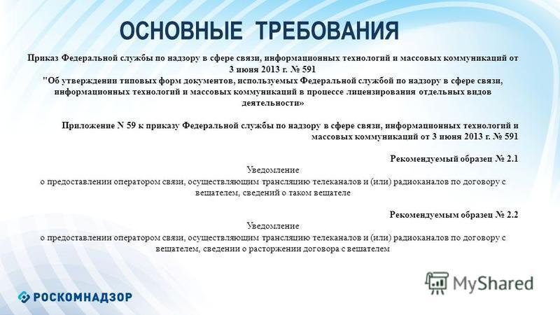 Приказ Федеральной службы по надзору в сфере связи, информационных технологий и массовых коммуникаций от 3 июня 2013 г. 591