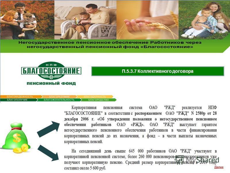 Негосударственное пенсионное обеспечение Работников через негосударственный пенсионный фонд «Благосостояние» П.5.3.7 Коллективного договора Далее