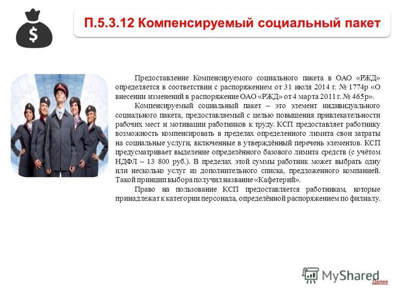 27 П.5.3.12 Компенсируемый социальный пакет Предоставление Компенсируемого социального пакета в ОАО «РЖД» определяется в соответствии с распоряжением от 31 июля 2014 г. 1774 р «О внесении изменений в распоряжение ОАО «РЖД» от 4 марта 2011 г. 465 р».