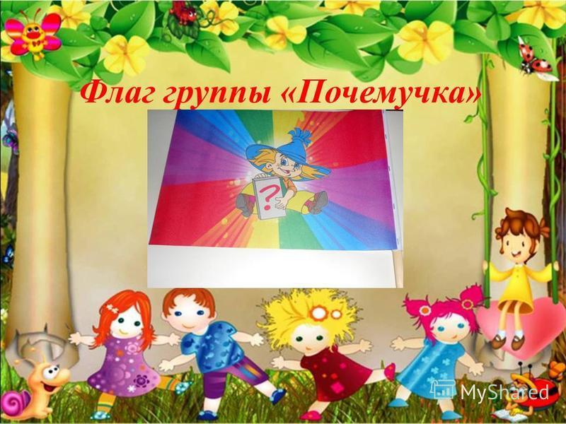 Флаг группы «Почемучка»
