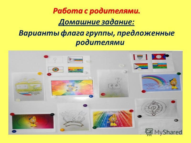 Работа с родителями. Домашние задание: Варианты флага группы, предложенные родителями