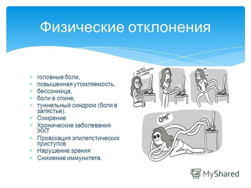 Физические отклонения головные боли, повышенная утомляемость, бессонница, боли в спине, туннельный синдром (боли в запястье). Ожирение Хронические заболевания ЖКТ Провокация эпилептических приступов Нарушение зрения Снижение иммунитета.