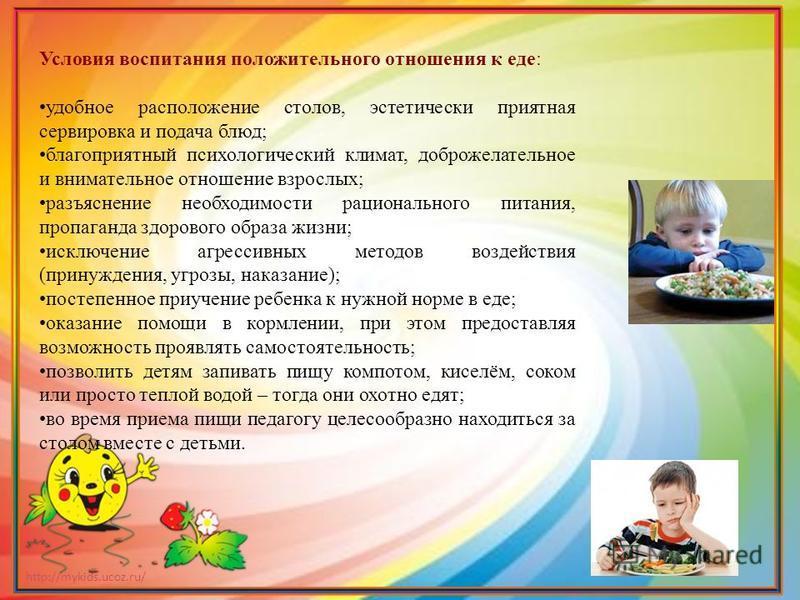 http://mykids.ucoz.ru/ Условия воспитания положительного отношения к еде: удобное расположение столов, эстетически приятная сервировка и подача блюд; благоприятный психологический климат, доброжелательное и внимательное отношение взрослых; разъяснени