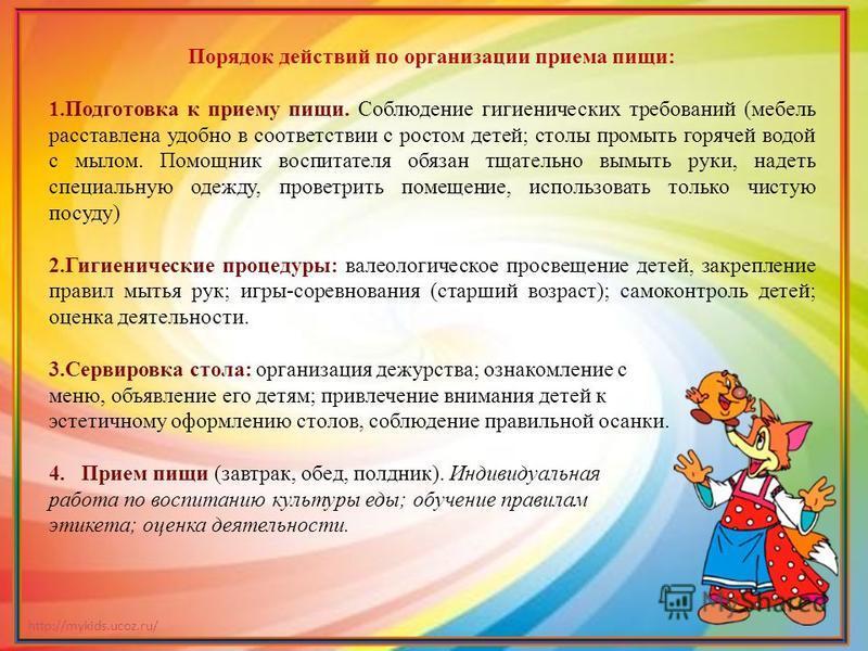 http://mykids.ucoz.ru/ Порядок действий по организации приема пищи: 1. Подготовка к приему пищи. Соблюдение гигиенических требований (мебель расставлена удобно в соответствии с ростом детей; столы промыть горячей водой с мылом. Помощник воспитателя о