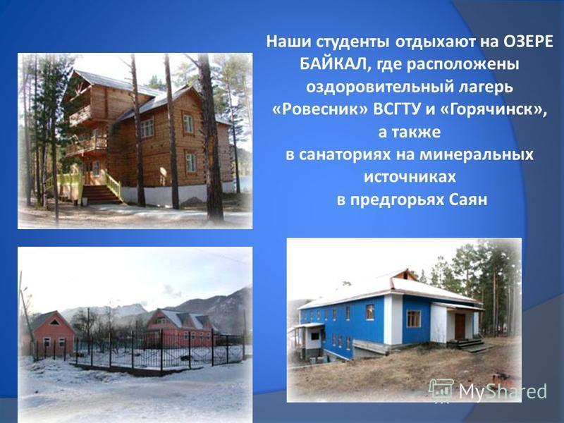Наши студенты отдыхают на ОЗЕРЕ БАЙКАЛ, где расположены оздоровительный лагерь «Ровесник» ВСГТУ и «Горячинск», а также в санаториях на минеральных источниках в предгорьях Саян