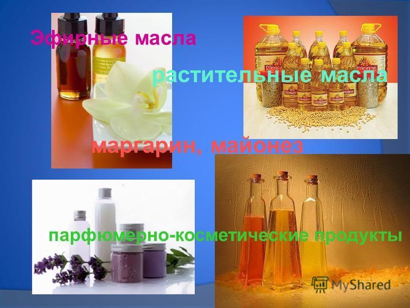 растительные масла маргарин, майонез Эфирные масла парфюмерно-косметические продукты