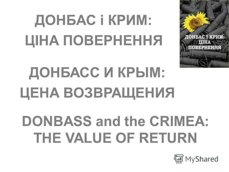 ДОНБАС і КРИМ: ЦІНА ПОВЕРНЕННЯ ДОНБАСС И КРЫМ: ЦЕНА ВОЗВРАЩЕНИЯ DONBASS and the CRIMEA: THE VALUE OF RETURN