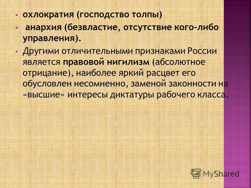 охлократия (господство толпы) анархия (безвластие, отсутствие кого-либо управления). Другими отличительными признаками России является правовой нигилизм (абсолютное отрицание), наиболее яркий расцвет его обусловлен несомненно, заменой законности на «