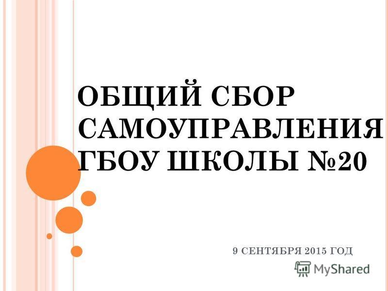 ОБЩИЙ СБОР САМОУПРАВЛЕНИЯ ГБОУ ШКОЛЫ 20 9 СЕНТЯБРЯ 2015 ГОД