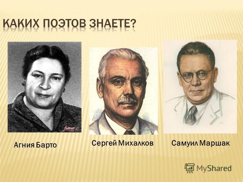 Агния Барто Сергей Михалков Самуил Маршак