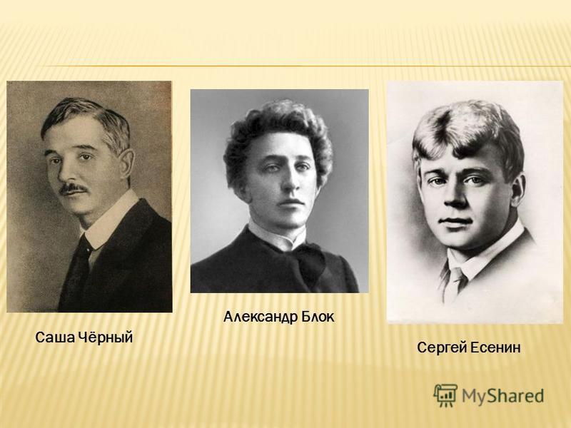 Саша Чёрный Александр Блок Сергей Есенин