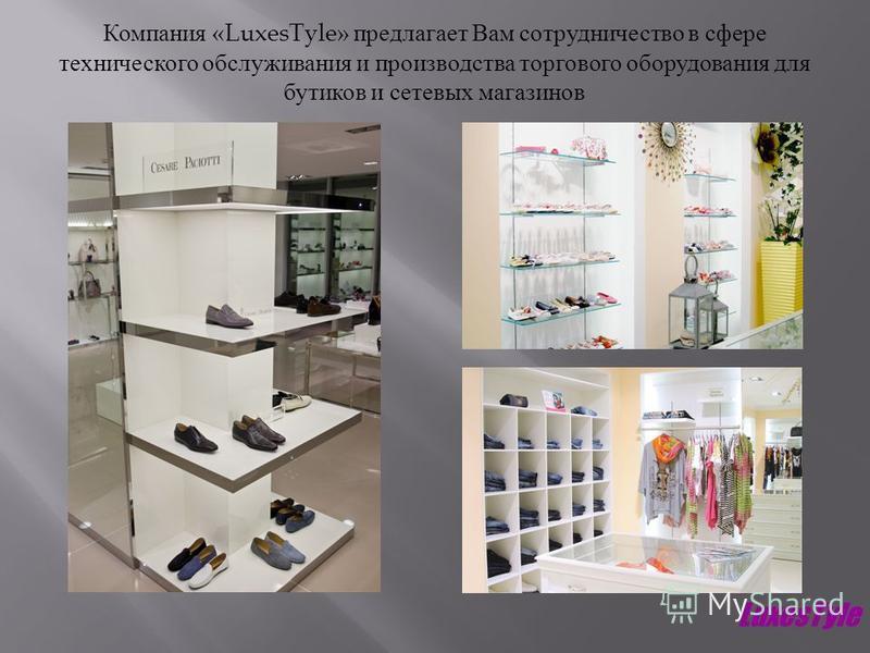 Компания «LuxesTyle» предлагает Вам сотрудничество в сфере технического обслуживания и производства торгового оборудования для бутиков и сетевых магазинов LuxesTyle