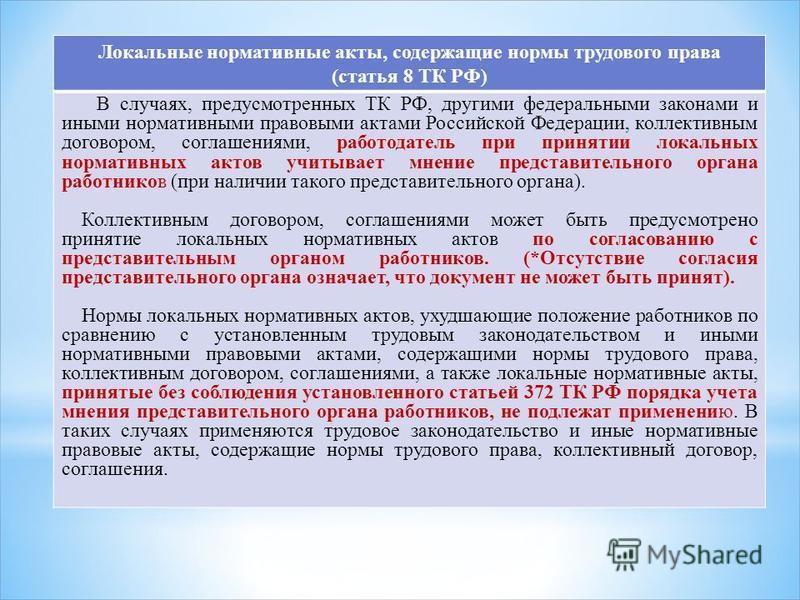 Локальные нормативные акты, содержащие нормы трудового права (статья 8 ТК РФ) В случаях, предусмотренных ТК РФ, другими федеральными законами и иными нормативными правовыми актами Российской Федерации, коллективным договором, соглашениями, работодате
