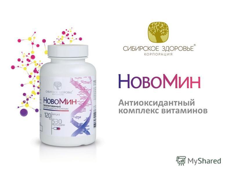 Антиоксидантный комплекс витаминов