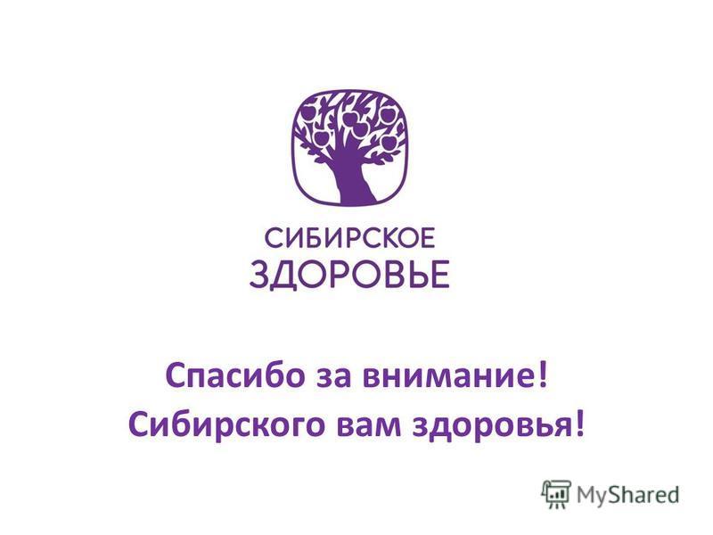 Спасибо за внимание! Сибирского вам здоровья!