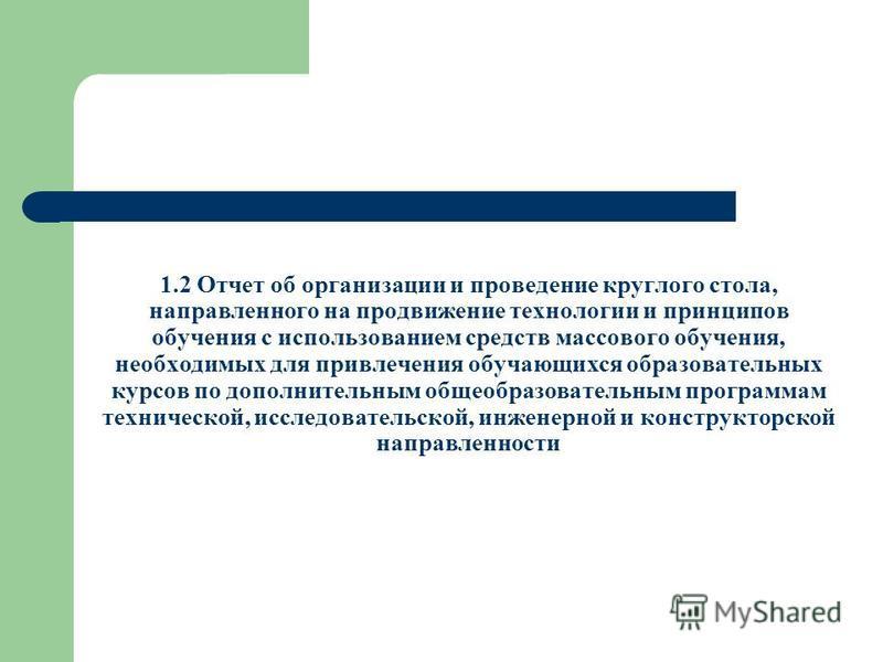 1.2 Отчет об организации и проведение круглого стола, направленного на продвижение технологии и принципов обучения с использованием средств массового обучения, необходимых для привлечения обучающихся образовательных курсов по дополнительным общеобраз
