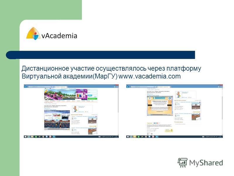 Дистанционное участие осуществлялось через платформу Виртуальной академии(МарГУ) www.vacademia.com
