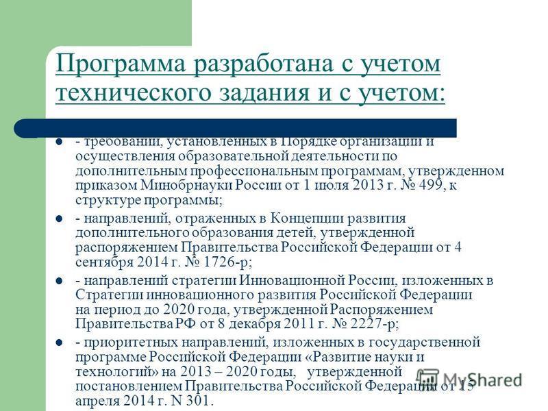 Программа разработана с учетом технического задания и с учетом: - требований, установленных в Порядке организации и осуществления образовательной деятельности по дополнительным профессиональным программам, утвержденном приказом Минобрнауки России от