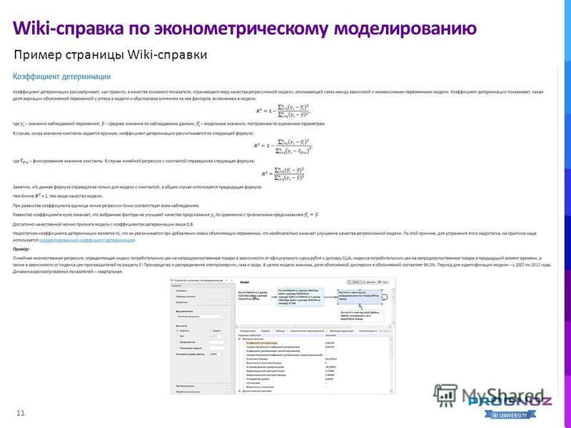 11 Пример страницы Wiki-справки Wiki-справка по эконометрическому моделированию
