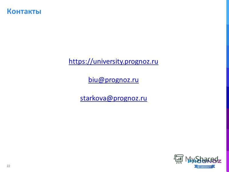 22 Контакты https://university.prognoz.ru biu@prognoz.ru starkova@prognoz.ru
