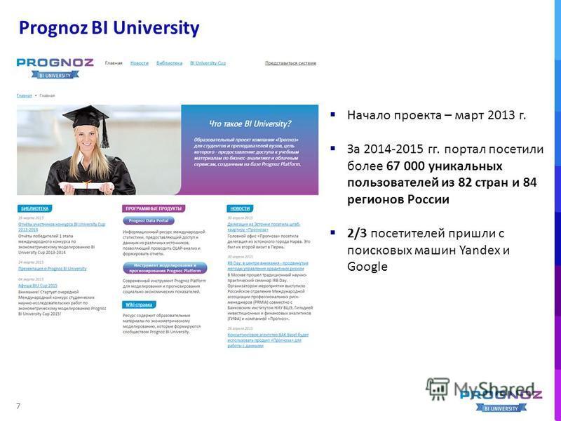 7 Начало проекта – март 2013 г. За 2014-2015 гг. портал посетили более 67 000 уникальных пользователей из 82 стран и 84 регионов России 2/3 посетителей пришли с поисковых машин Yandex и Google Prognoz BI University