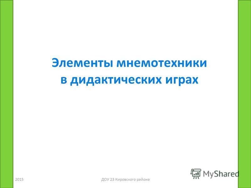 Элементы мнемотехники в дидактических играх 2015ДОУ 23 Кировского района