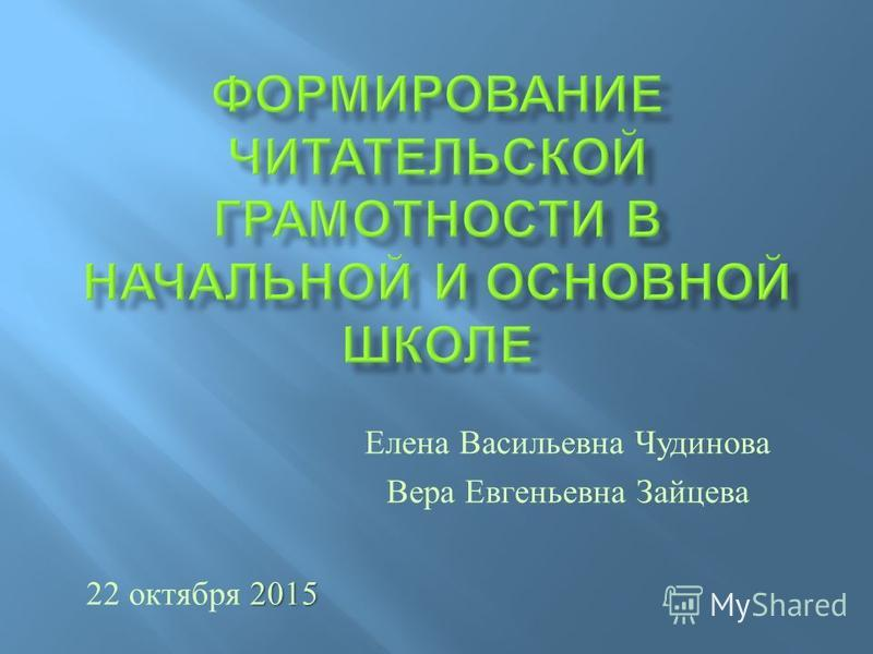 Елена Васильевна Чудинова Вера Евгеньевна Зайцева 2015 22 октября 2015