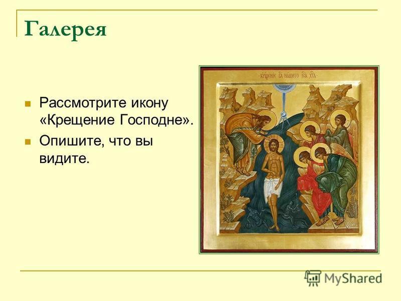 Галерея Рассмотрите икону «Крещение Господне». Опишите, что вы видите.