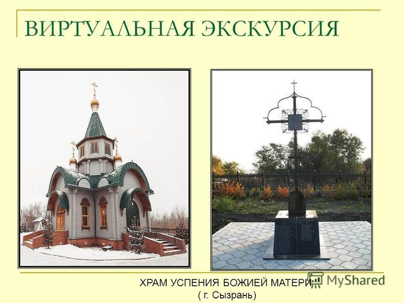 ВИРТУАЛЬНАЯ ЭКСКУРСИЯ ХРАМ УСПЕНИЯ БОЖИЕЙ МАТЕРИ ( г. Сызрань)