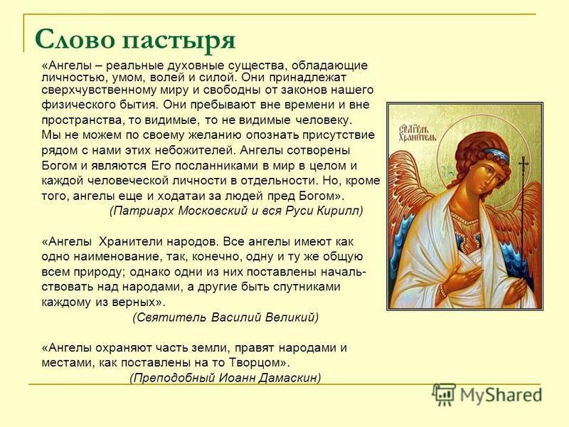 Слово пастыря «Ангелы – реальные духовные существа, обладающие личностью, умом, волей и силой. Они принадлежат сверхчувственному миру и свободны от законов нашего физического бытия. Они пребывают вне времени и вне пространства, то видимые, то не види