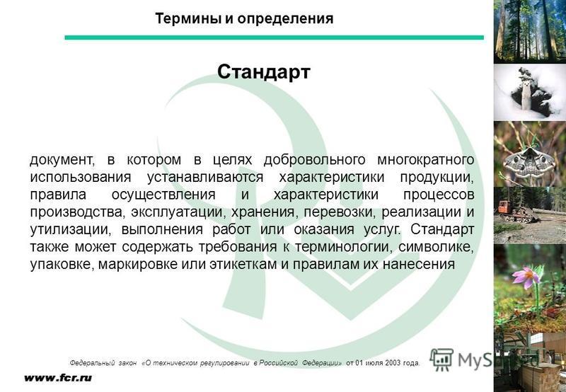 Термины и определения Федеральный закон «О техническом регулировании в Российской Федерации» от 01 июля 2003 года. документ, в котором в целях добровольного многократного использования устанавливаются характеристики продукции, правила осуществления и