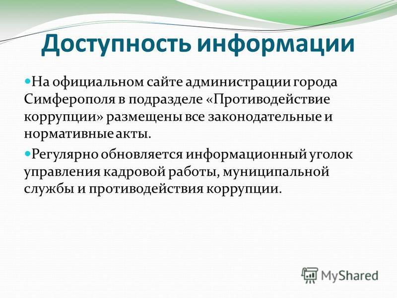 Доступность информации На официальном сайте администрации города Симферополя в подразделе «Противодействие коррупции» размещены все законодательные и нормативные акты. Регулярно обновляется информационный уголок управления кадровой работы, муниципаль