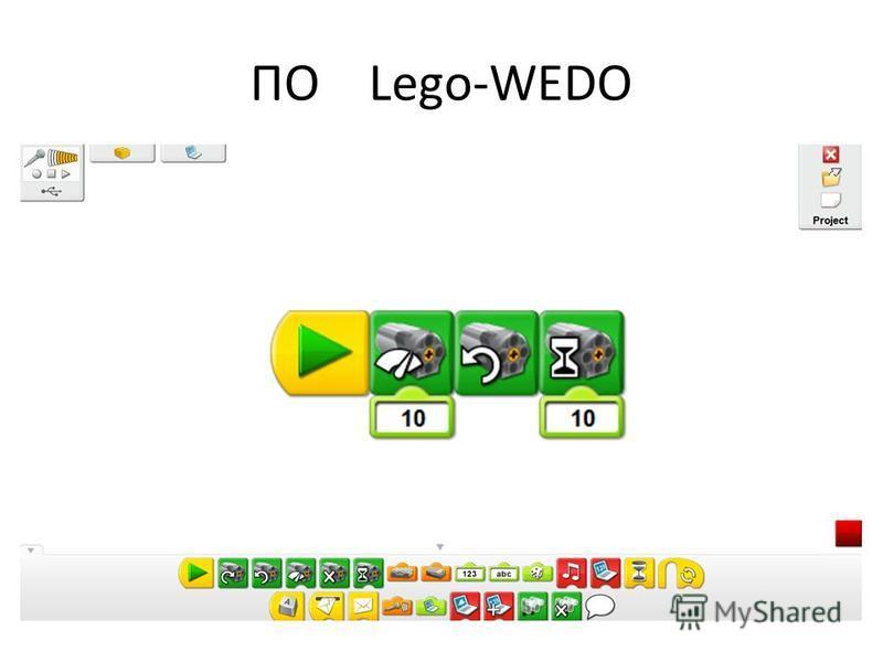 ПО Lego-WEDO