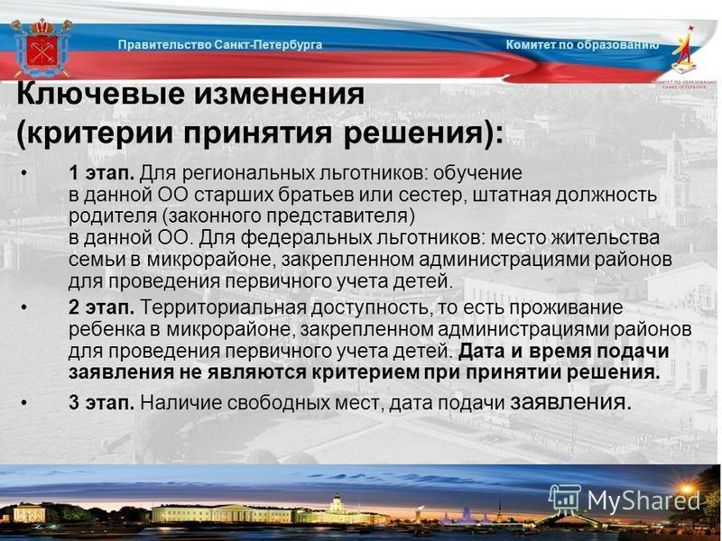 Правительство Санкт-Петербурга Комитет по образованию Ключевые изменения (критерии принятия решения): 1 этап. Для региональных льготников: обучение в данной ОО старших братьев или сестер, штатная должность родителя (законного представителя) в данной