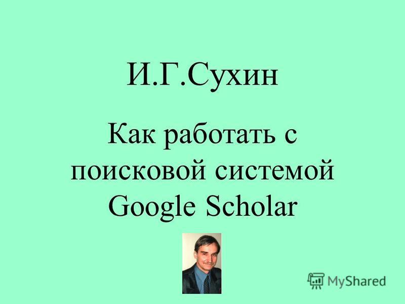 И.Г.Сухин Как работать с поисковой системой Google Scholar
