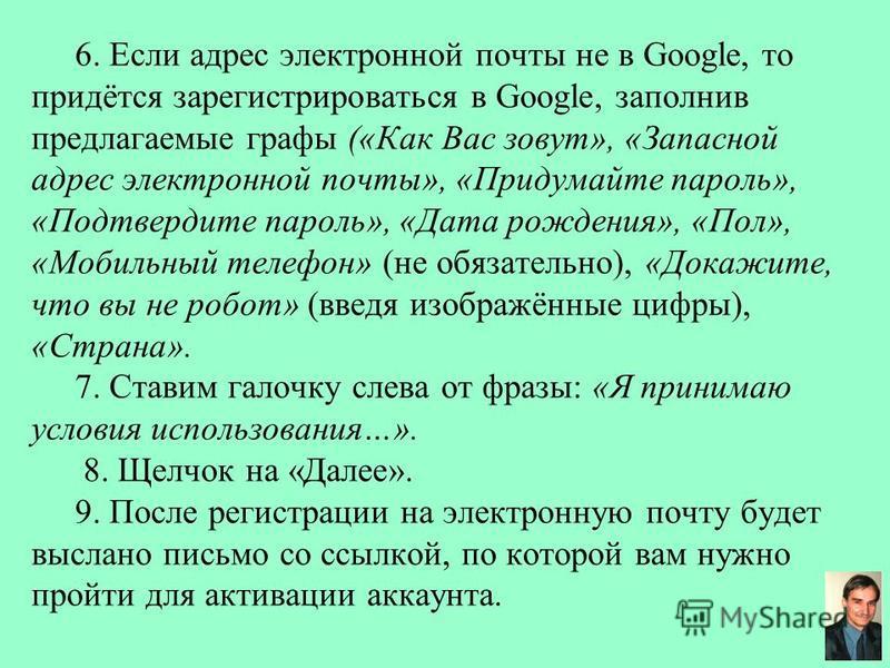 6. Если адрес электронной почты не в Google, то придётся зарегистрироваться в Google, заполнив предлагаемые графы («Как Вас зовут», «Запасной адрес электронной почты», «Придумайте пароль», «Подтвердите пароль», «Дата рождения», «Пол», «Мобильный теле